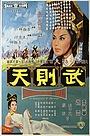 Фільм «Императрица Ву» (1963)