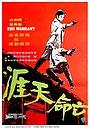 Фільм «Wang ming tian ya» (1974)