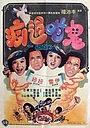 Фільм «Gui gan guo yin» (1979)