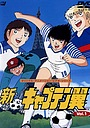 Серіал «Капитан Цубаса (OVA 1)» (1989 – 1990)