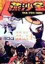 Фільм «Jin Sha Yan» (1977)