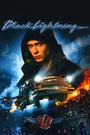 Фільм «Чорна блискавка» (2009)