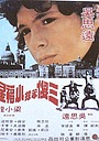 Фільм «San sha ben tan xiao fu xing» (1976)