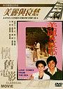 Фільм «Mei li yu ai chou» (1980)