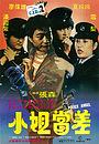 Фільм «Xiao jie dang chai» (1983)