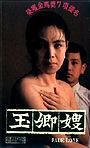 Фільм «Yu Qing Sao» (1984)