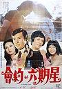 Фільм «Xing qi liu yue hui» (1976)