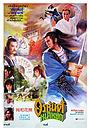 Фільм «Shao Lin si chuan qi» (1981)