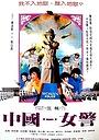 Фільм «Zhong Guo nu jing» (1982)
