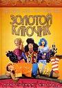 Фильм «Золотой ключик» (2009)