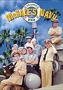Сериал «Флот МакХэйла» (1962 – 1966)