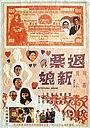 Фільм «Tui piao xin niang» (1971)