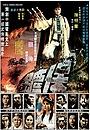 Фільм «Bao biao» (1976)