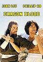 Фільм «Кровь дракона» (1982)