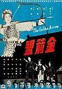 Фільм «Jin jian meng» (1963)