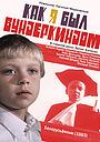 Фильм «Как я был вундеркиндом» (1983)