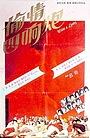Фільм «Tou qing si xiang pao» (1985)