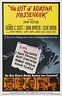 Фильм «Список Эдриана Мессенджера» (1963)