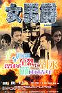 Фільм «Nu nan jue» (2000)