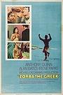 Фільм «Грек Зорба» (1964)