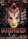 Фільм «Fen shou zhi du» (2002)