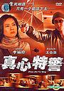 Фільм «Zhen xin te jing» (2006)