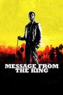 Фильм «Послание от Кинга» (2016)
