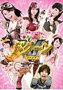 Сериал «Kodai shôjo-tai Dogûn V» (2010)