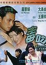 Фільм «Роковой поцелуй» (1998)