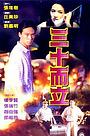 Фільм «San shi er li» (1997)