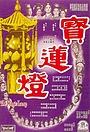 Фільм «Bao lian deng» (1964)