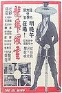 Фільм «Больной ветер» (1970)