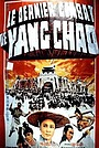 Фільм «Последняя битва Янг Чао» (1976)