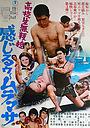 Фильм «Kôkôsei burai hikae: Kanjirû Muramasa» (1973)