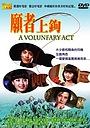 Фільм «Yuan zhe shang gou» (1978)