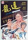 Фільм «Zhui long» (1977)