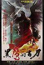 Фільм «Hei ying di gu dao» (1981)