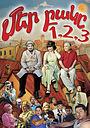 Фильм «Наш двор 3» (2006)