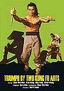 Фільм «Триумф двух искусств кунг-фу» (1980)
