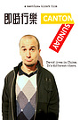 Фільм «My Brother Lives in China, Part 1: Canton Sunday» (2012)