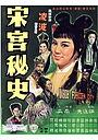 Фільм «Дворцовые тайны династии Сун» (1965)
