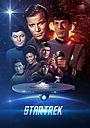 Серіал «Зоряний шлях» (1966 – 1969)
