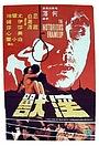 Фільм «Yin shou» (1978)