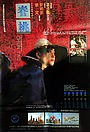 Фільм «Chun Tao» (1989)