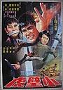 Фільм «Xiao bi hu» (1973)