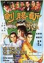Фільм «Тропа сломанного клинка» (1967)
