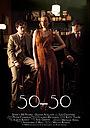 Фільм «50-50» (2011)