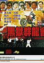 Фільм «Hei yu qun long hui» (1992)
