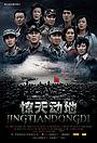 Фильм «Jing tian dong di» (2009)