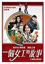Фільм «Yi ge nu gong de gu shi» (1978)